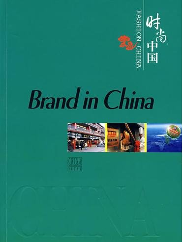 9787508510866: Brand In China