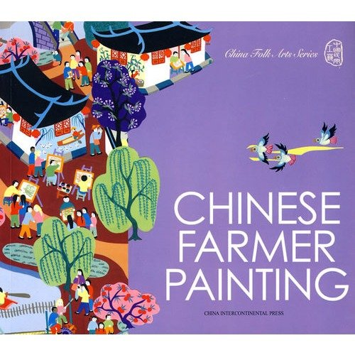 9787508512853: Chinese Farmer Painting