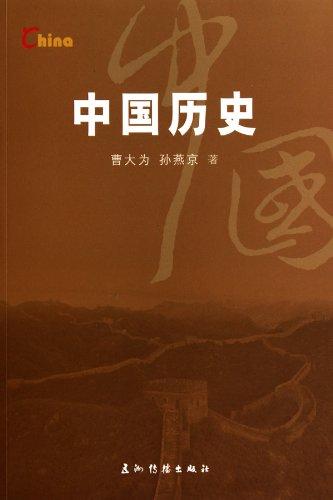 9787508513010: China's History (Chinese Edition)