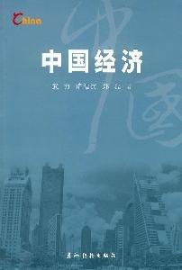 China's Economy (Chinese Edition): Wu Li &