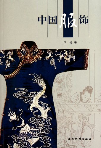 9787508516622: Chinese Clothing (Chinese Edition)