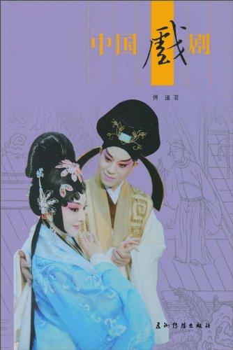 Chinese Opera (Paperback): Jin Fu