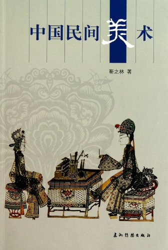 9787508516929: Chinese Folk Arts: Multiple Forms and Cultural Implications (Chinese Edition)