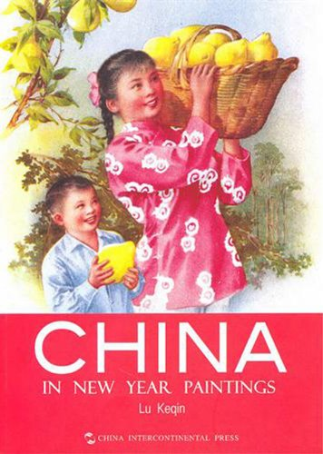 9787508517377: China in New Year Paintings (Chinese Edition)