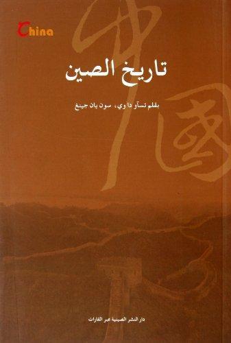 9787508519227: Chinas History (Arabic Edition) (Chinese Edition)