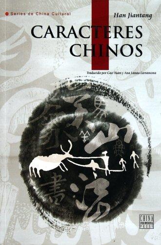 9787508520353: Caracteres Chinos