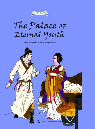 9787508521602: The Palace of Eternal Youth