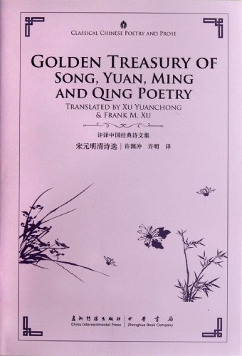 9787508522029: Poetry Collections of Song, Yuan, Ming and Qing Dynasty-- Chinese-English Edition (Chinese Edition)