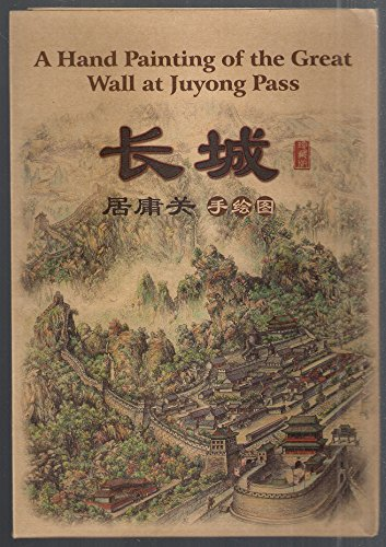 9787508529004: A Hand Painting of the Great Wall at Juyong Pass(Chinese Edition)