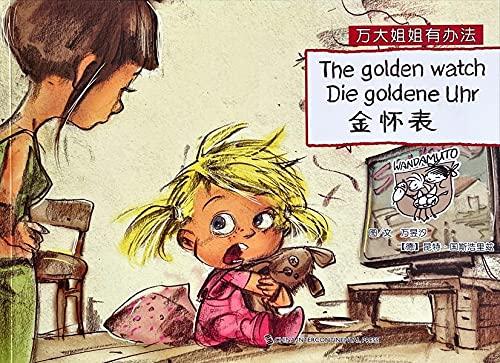9787508531557: 万大与安娜系列绘本·万大姐姐有办法:金怀表(汉德英对照)