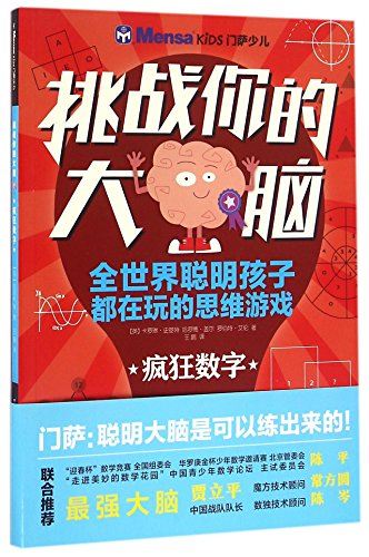 9787508533469: Mensa Kids-Mensa Train Your Brain Puzzle Book · Level 1 for Beginner Puzzlers (Chinese Edition)