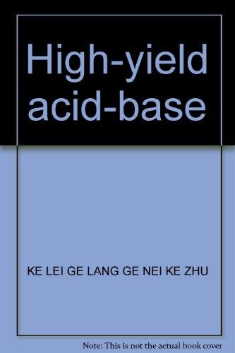 High-yield acid-base(Chinese Edition): MEI) KE LEI GE LANG GE NEI KE ZHU