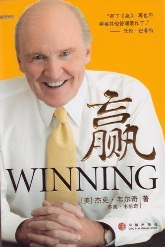 9787508604008: Jack Welch Winning (Simplified Chinese Version)