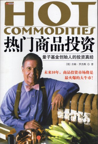 9787508604503: Hot commodities(Chinese Edition)