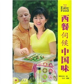 Western serve Chinese flavor(Chinese Edition): RUI DIAN )