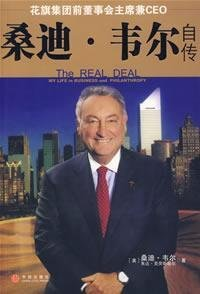 9787508608778: Sandy Weill Biography: Citigroup ago Chairman and CEO (paperback)