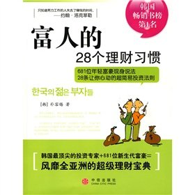 28-rich a financial habits: HAN )PU RONG