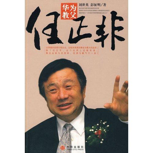Huawei Godfather Ren: LIU SHI YING