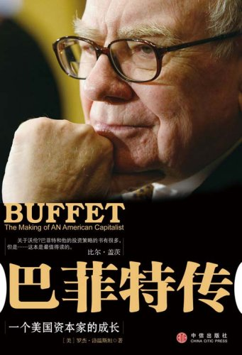 9787508611495: BUFFETT The Making of an American capitalist(Chinese Edition)