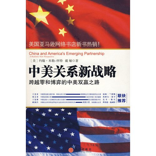 US Strategic Relationship : zero-Bo Luan across: Unknown