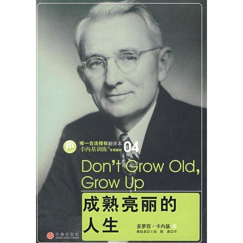 New Genuine ] mature beautiful life ( Carnegie successful classic ) 9118 Dorothy Carnegie(Chinese ...