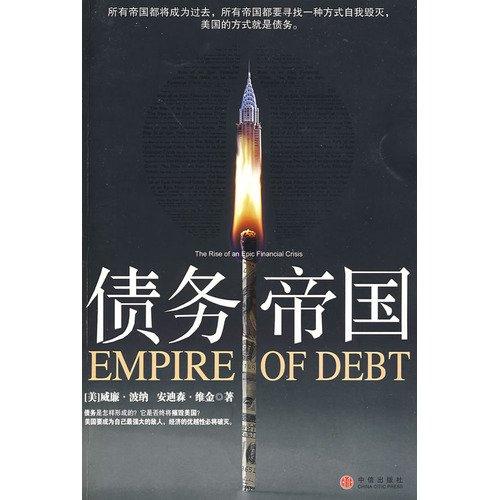 debt Empire: MEI )BO NA