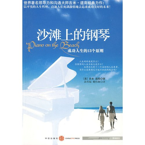 Piano on the Beach: 13 Principles for a Successful Life (Chinese Edition): Dao Nan