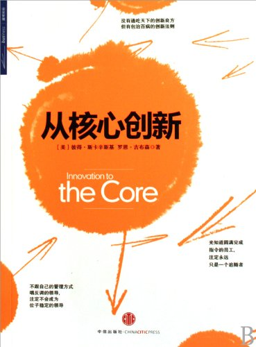 from the core of innovation(Chinese Edition): MEI)SI KA XIN
