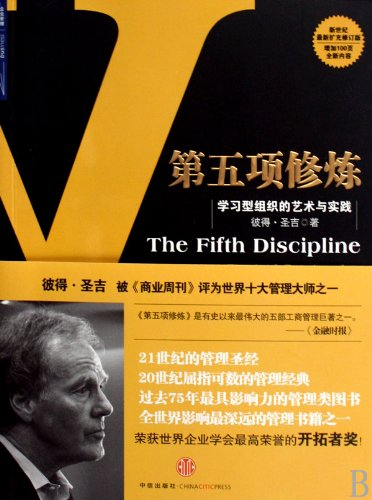 9787508616827: The Fifth Discipline ---Art And Practice of The Learning Organization (Chinese Edition)
