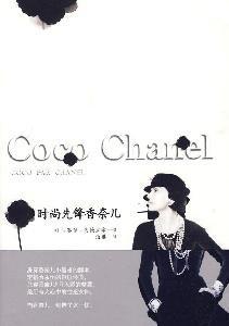 Chanel fashion pioneer [Paperback]: MA SAI ER