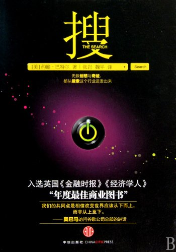 The Search (Chinese Edition): yue han  ba te dong