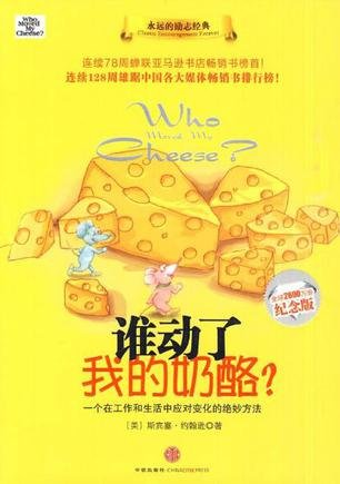 Who Moved My Cheese? (The Anniversary Edition): Johnson, Spencer
