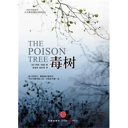 poisonous tree(Chinese Edition): YING ) YI EN KAI LI SUN CHENG HAO ZHAO YI ZHOU YI