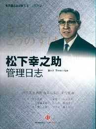log series of world-renowned entrepreneur management: Matsushita management log: PAN JING XIAN ?...