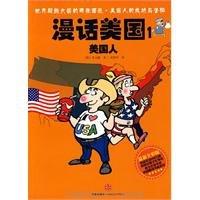 9787508619880: Rambling U.S. 1: America (Paperback)