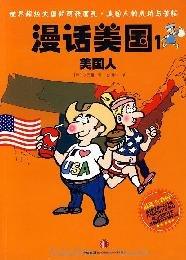 Rambling U.S. 1: America (Paperback): LI YUAN FU