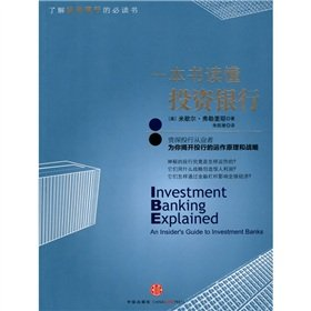 Investment Banks (Chinese Edition): (Mei) Fu Le Li Er Te