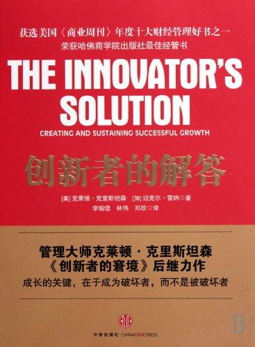 innovators answers(Chinese Edition): MEI)KE LI SI TAN SEN (JIA)LEI NA LI YU SI LIN WEI ZHENG HUAN ...