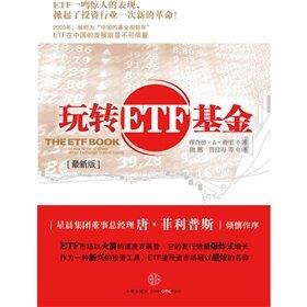 Fun ETF Fund (latest version): LI CHA DE ?A ?FEI LI XIONG PENG ?CAO JIAN HAI YI