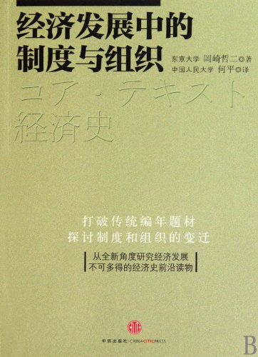 9787508620459: System And Organization in Economic Development (Chinese Edition)