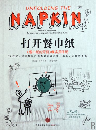 open the napkin (napkin on the back of the practical manual)(Chinese Edition): MEI)DAN LUO MU YAN ...