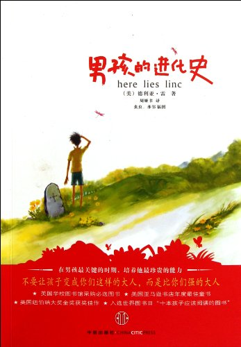 9787508621364: Here Lies Linc (Chinese Edition)