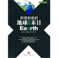 upcoming Earth Doom: MEI )BI ER ?MAI JI BEN SHU YU YI
