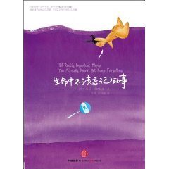 It should not be forgotten in life(Chinese Edition): MEI ) ZE LIN SI JI ZHU . SHI QIANG . ZHOU YA ...