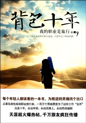 9787508622828: Ten Years as a Backpacker (Chinese Edition)