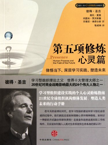 9787508623597: The Fifth Discipline: The Art & Practice of The Learning Organization (Chinese Edition)