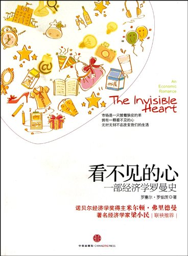 invisible heart: an economic romance(Chinese Edition): MEI)LUO BO CI