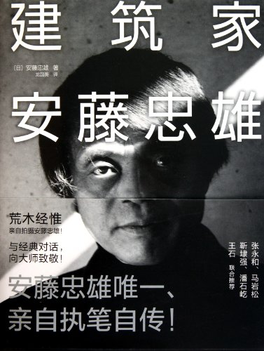 9787508624914: Tadao Ando (Chinese Edition)