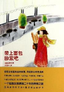 Go home. put the bread(Chinese Edition): MEI)JIN SU NI