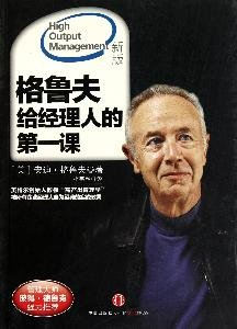 High Output Management (Chinese Edition): Andrew S. Grove